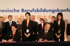 湖北省千亿国际平台与德方签署职业教育战略合作备忘录